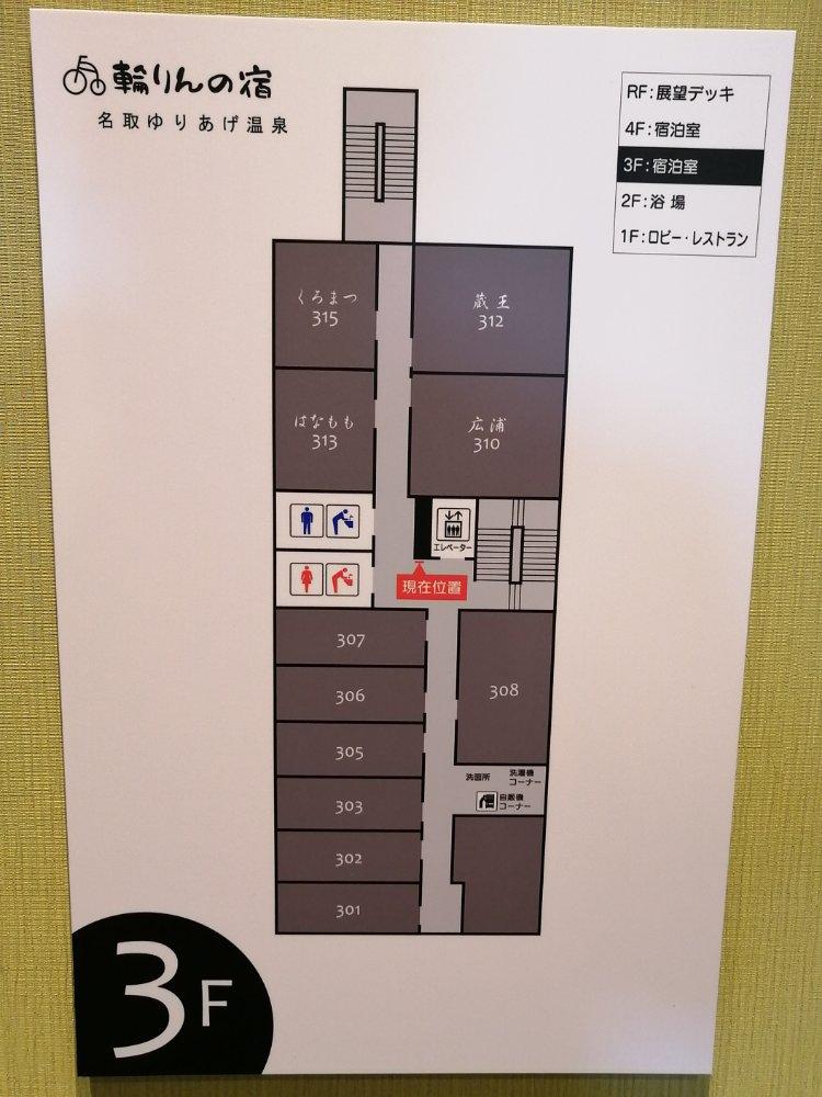 輸りんの宿3階