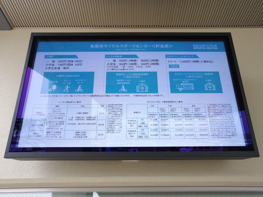 名取市サイクルスポーツセンターの料金表