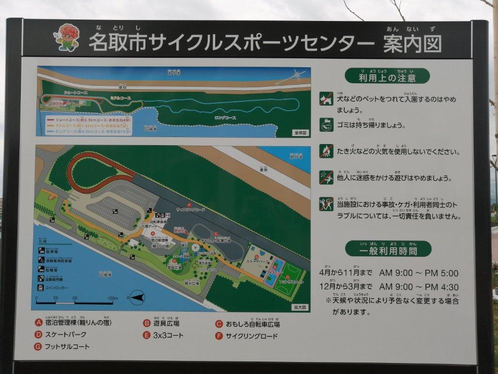 名取市サイクルスポーツセンター マップ