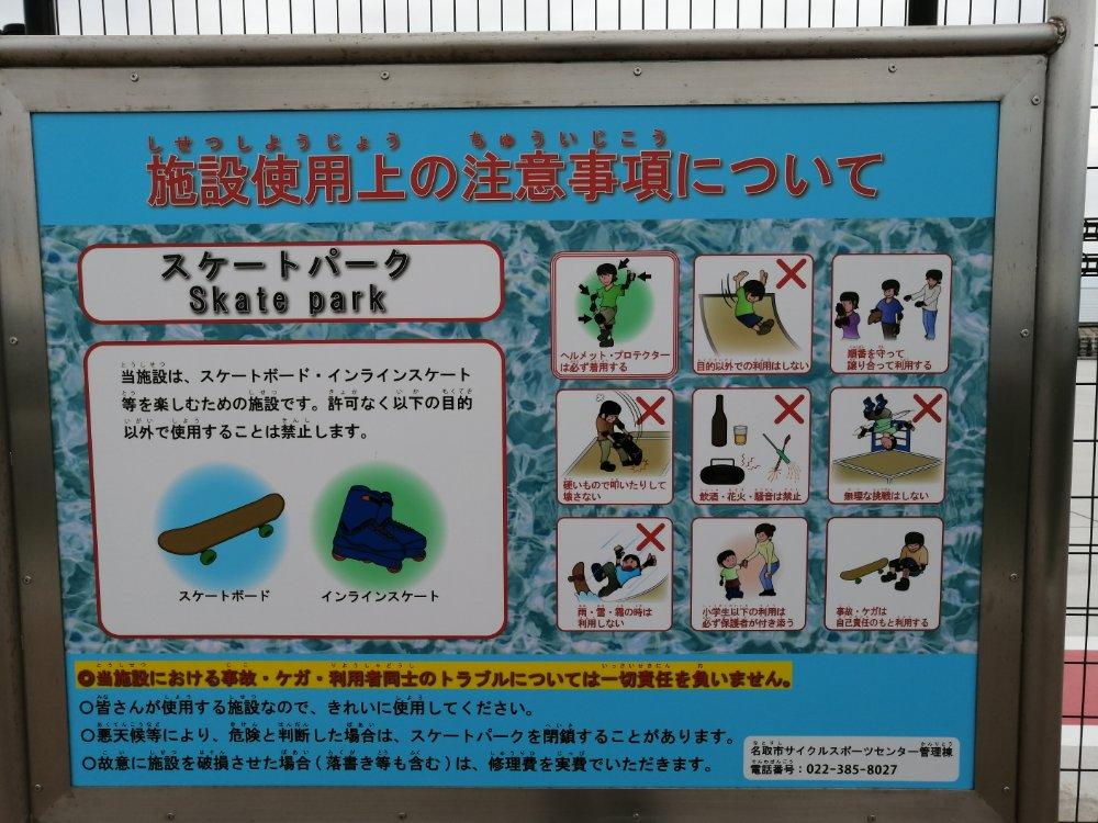 スケートパークの注意事項