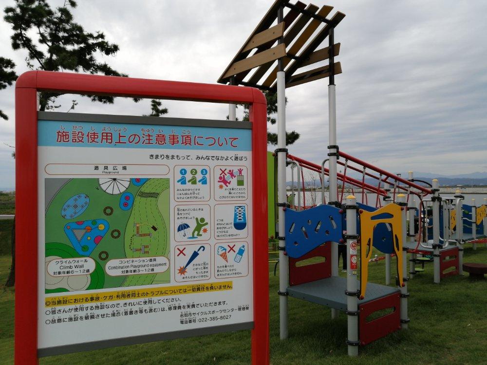 名取市サイクルスポーツセンター アスレチック遊具