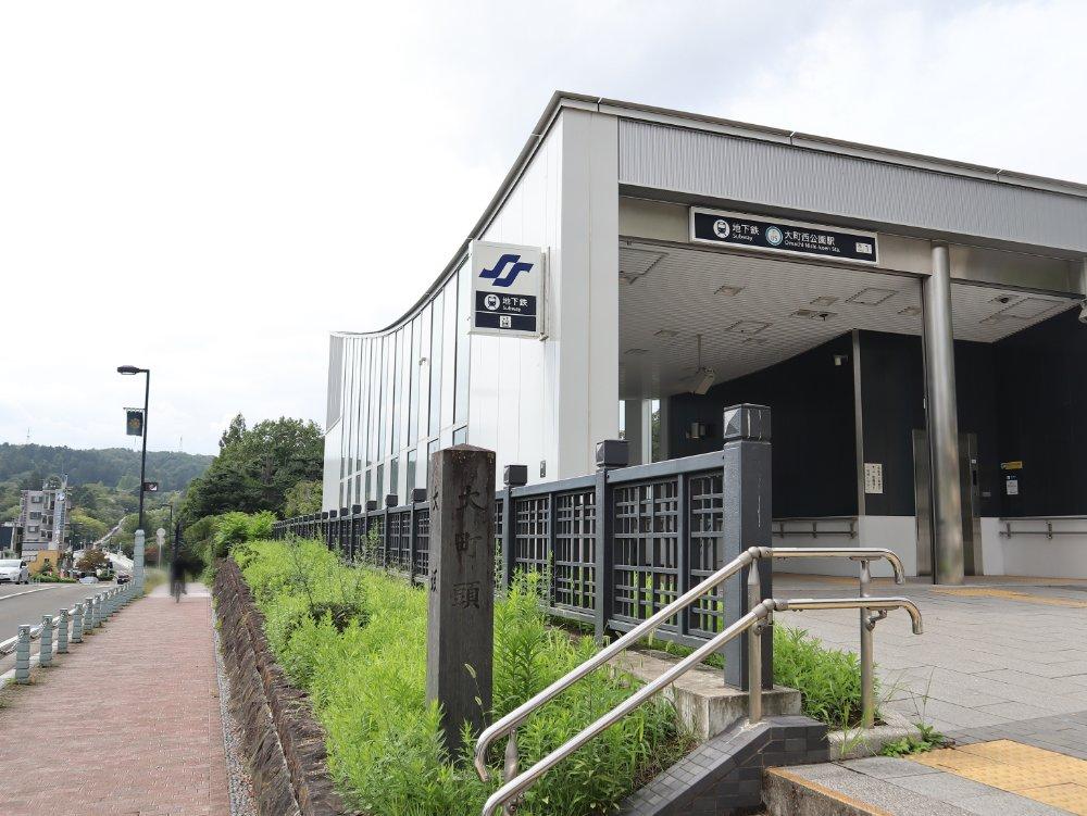 大町西公園駅