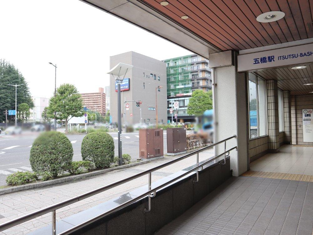 地下鉄五橋駅