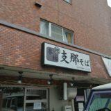 桜木製麺所 五橋店