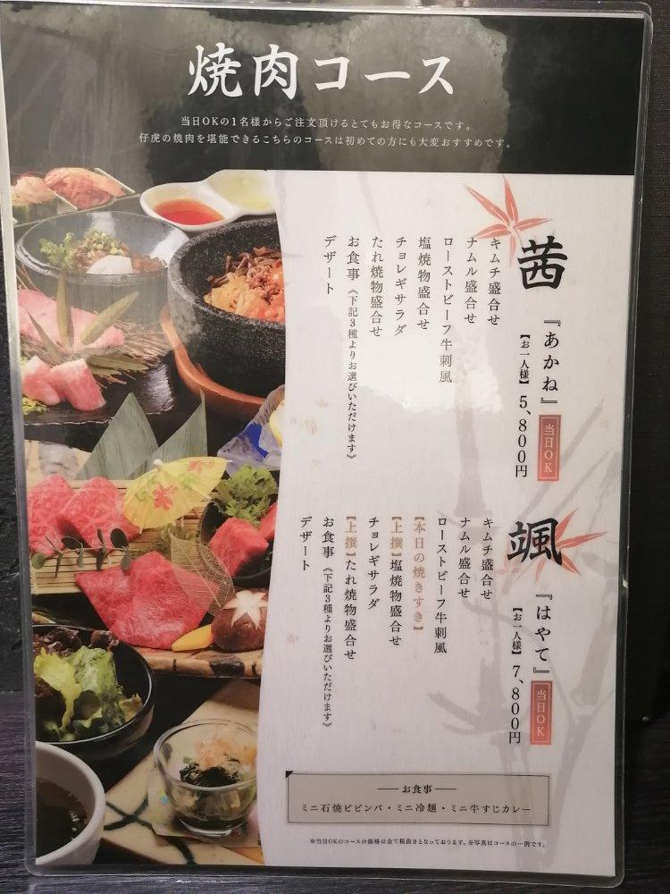 仔虎の焼肉コースメニュー