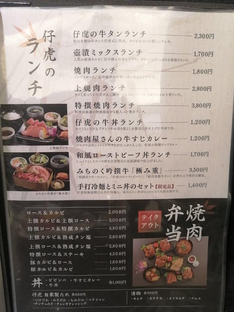 仔虎エスパル仙台店のランチメニュー