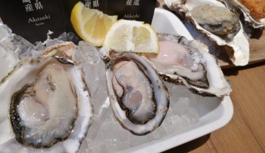 仙台駅で牡蠣を食べまくり!仙台ステーションオイスターバー エスパル仙台店にて
