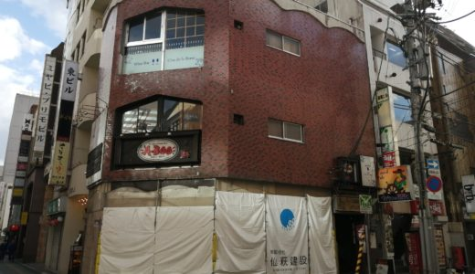 【新店情報】国分町 焼きとん大国 上海ビル店|味よし跡地にオープン予定