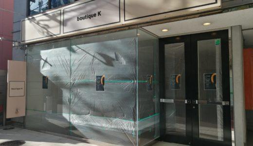 【新店情報】KUROBOSHI(クロボシ)仙台店|チュロス専門店が11月6日オープン予定