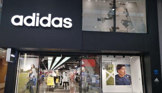 【閉店情報】アディダス ブランドコアストア 仙台|10月27日をもって営業終了予定