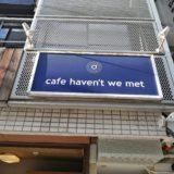 国分町 cafe haven't we met本店