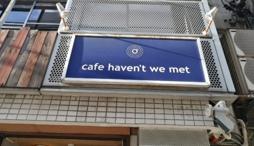 【閉店情報】仙台国分町 cafe haven't we met本店|約20年間の営業に幕