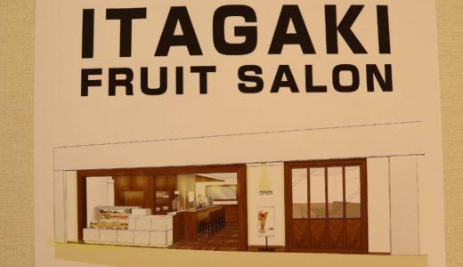 【新店情報】ITAGAKI FRUIT SALON(いたがき フルーツサロン)が仙台三越に