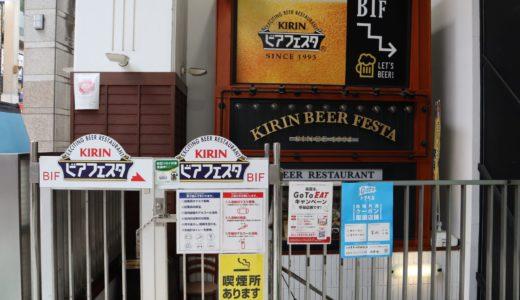 【閉店情報】キリンビアフェスタ 仙台駅前店|12月31日をもって営業終了予定
