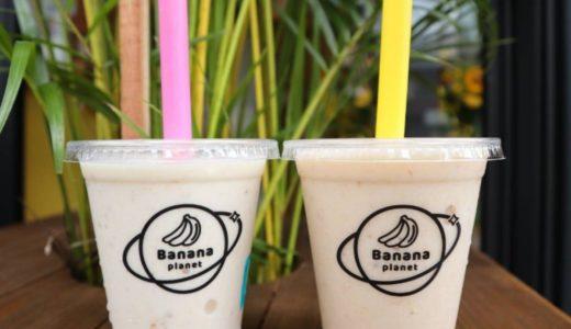 【新店情報】バナナプラネットの2号店が小田原に|11月1日オープン予定