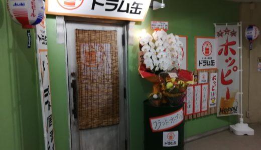 行って来ましたドラム缶酒場 仙台国分町店|ガリチューハイにガリガリ君たのしすぎ