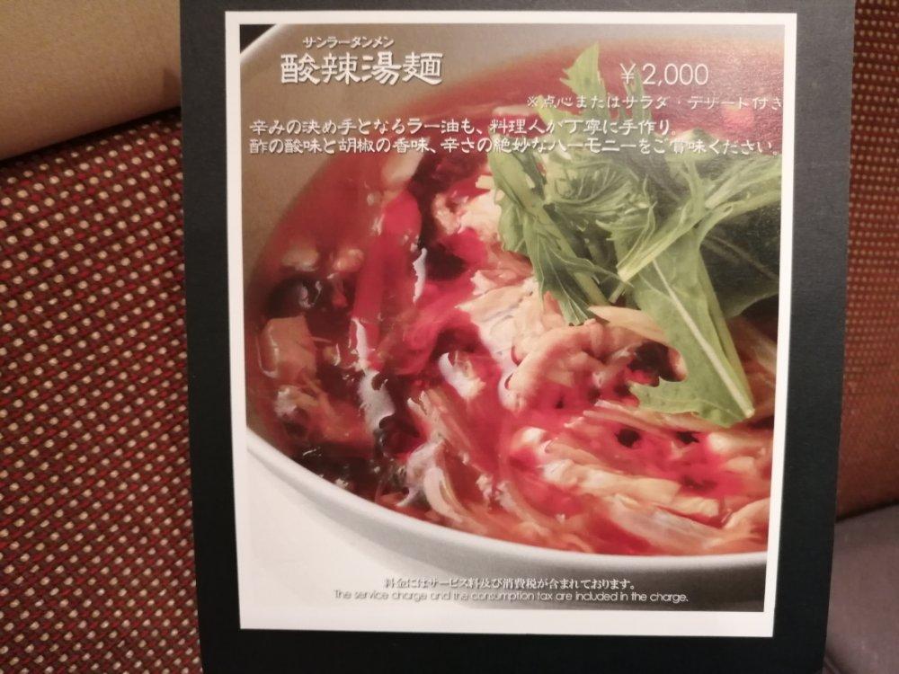桃李 酸辣湯麺