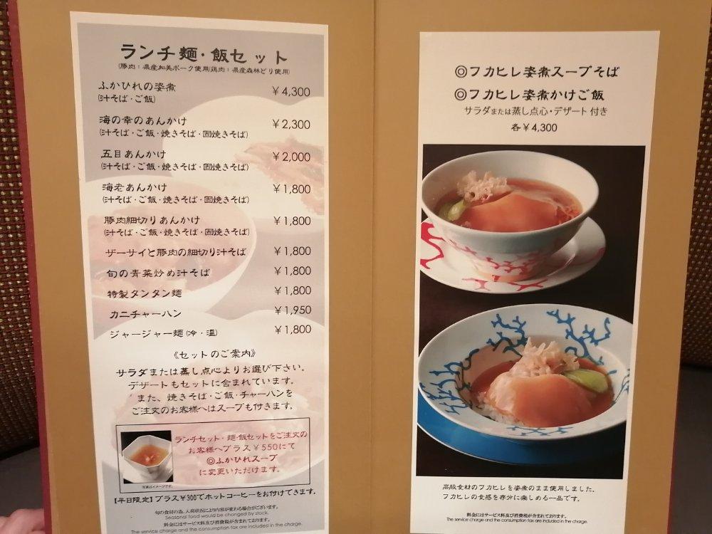桃李 ランチ麺・飯セット