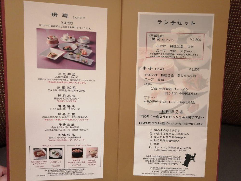 ホテルメトロポリタン仙台 中華料理桃李のランチメニュー