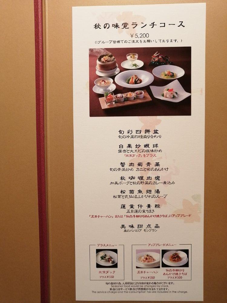 中国料理桃李 ランチコース