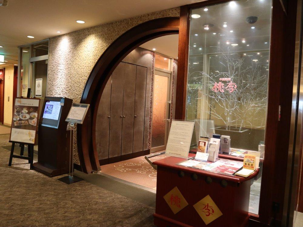 ホテルメトロポリタン仙台 中国料理 桃李