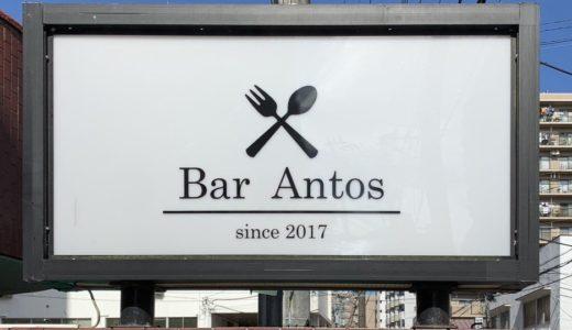 【新店情報】五橋 Bar Antos|らぁ麺たか樹の跡地にオープン予定