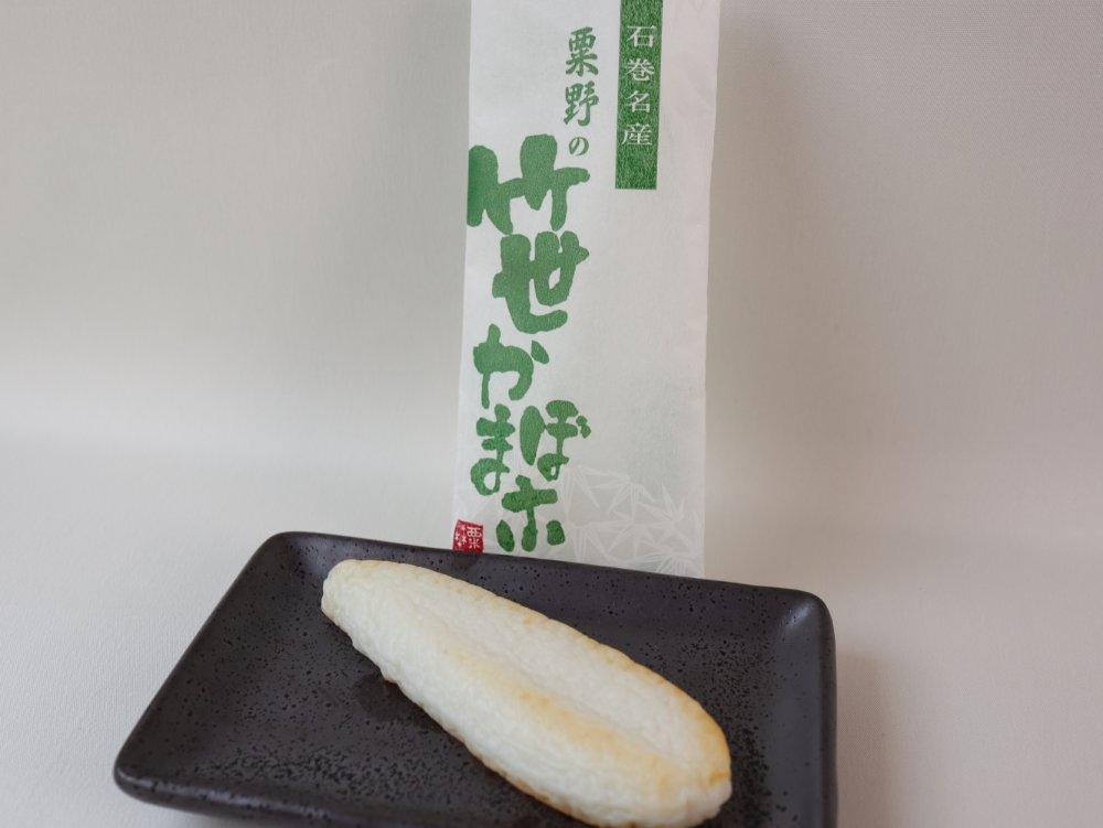 粟野の笹かまぼこ