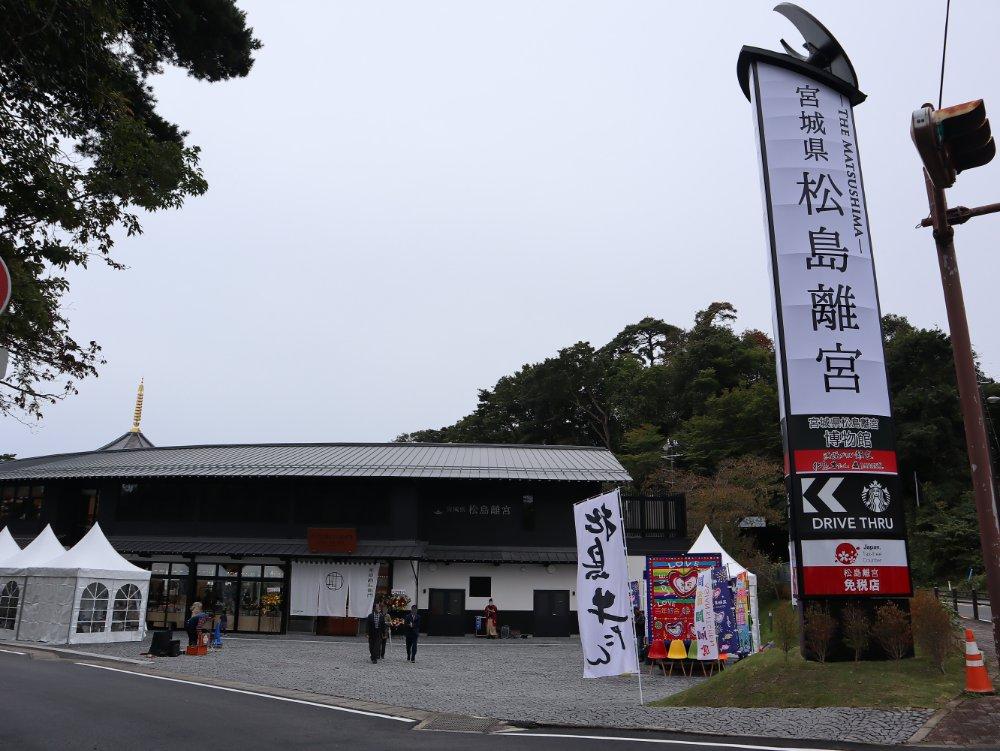 松島離宮入口