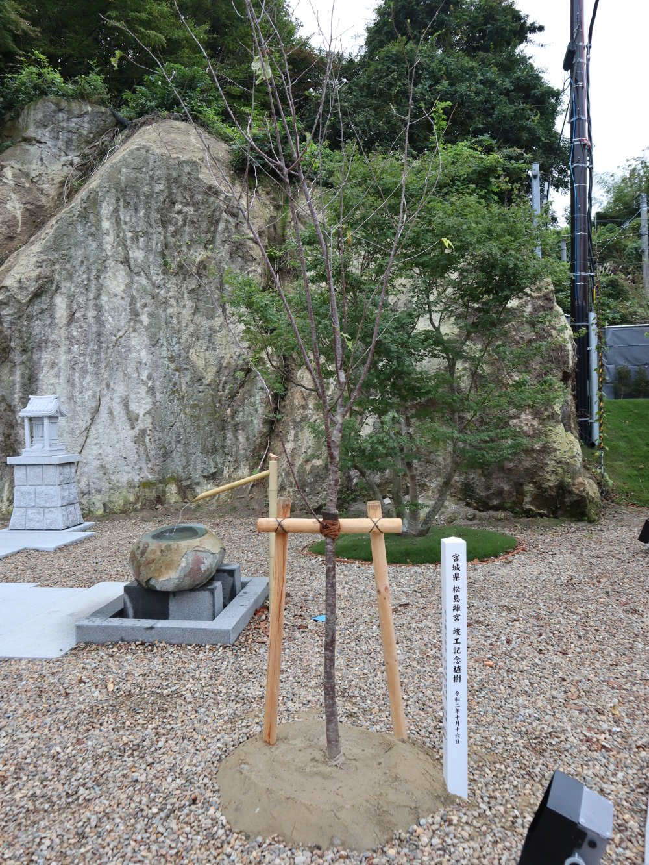 松島離宮 記念植樹