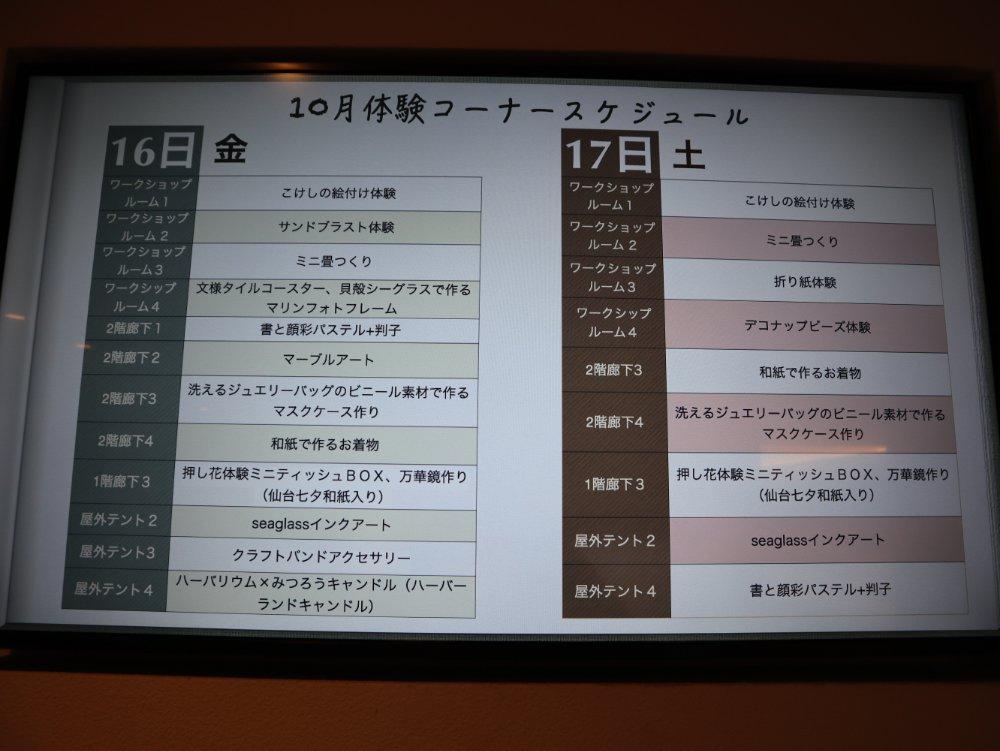 松島離宮体験コーナースケジュール