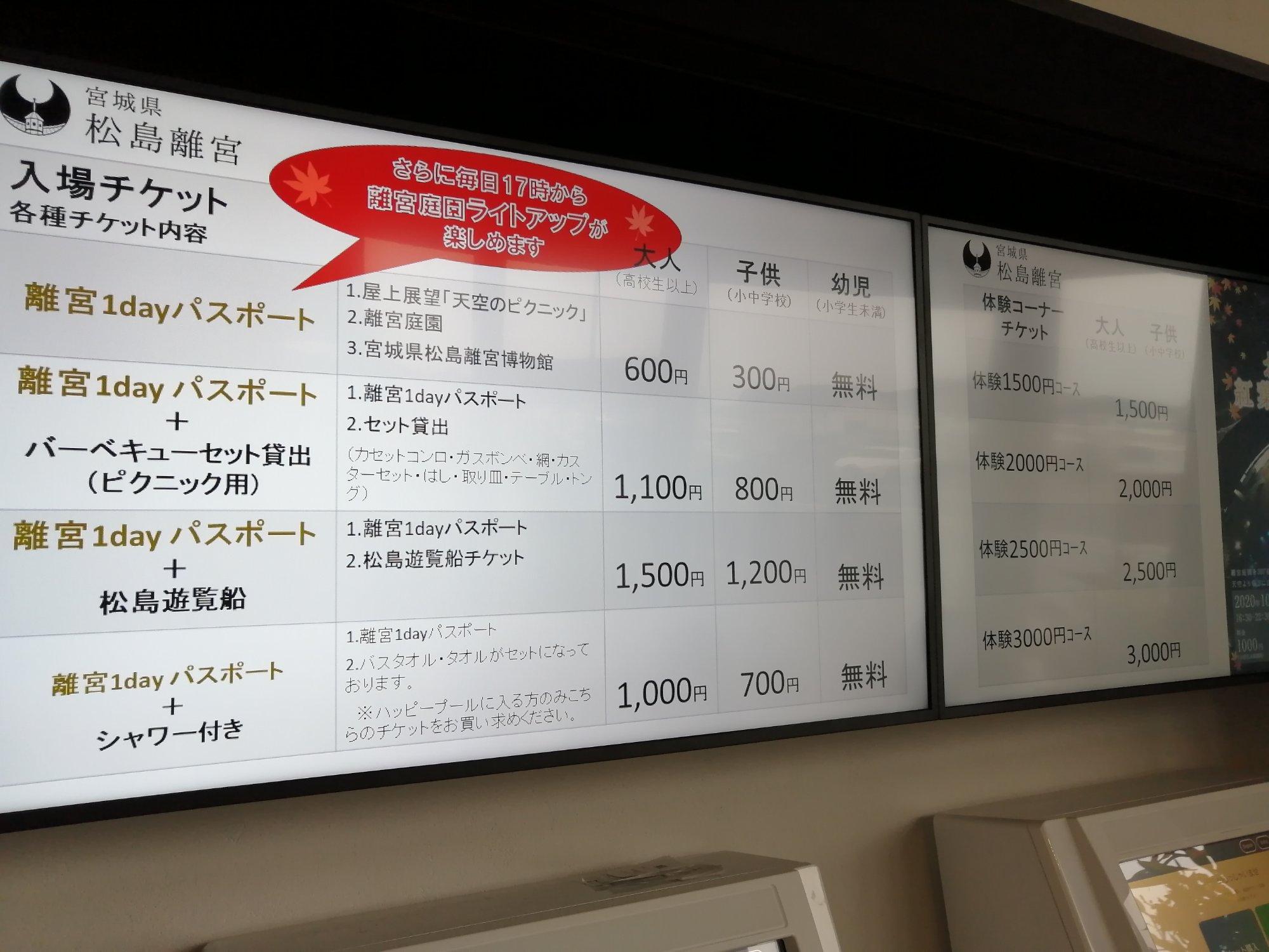 松島離宮 料金表
