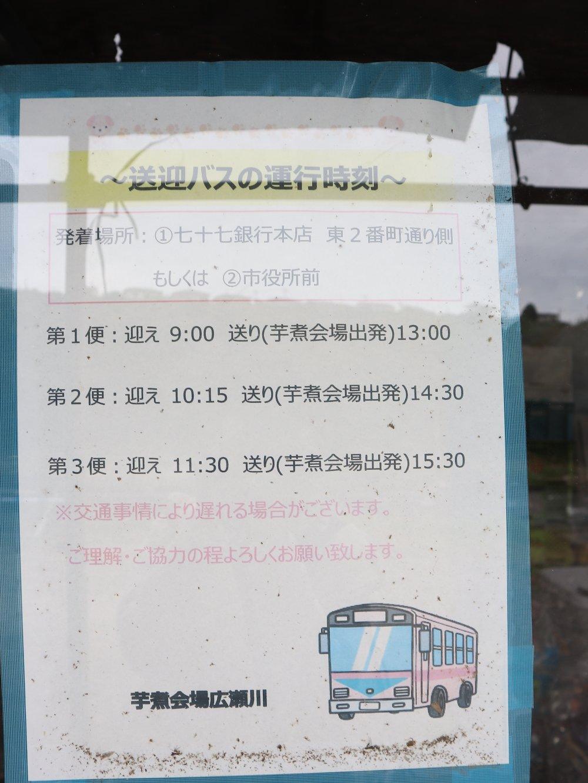 元祖芋煮会場広瀬川 送迎バス時刻表