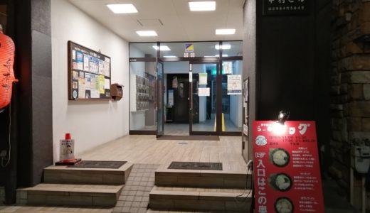 【閉店情報】ラーメンビッグ定禅寺通り本店|国分町に移転予定