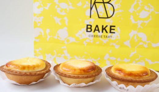 ついつい買っちゃう美味しさ!ベイクチーズタルト仙台店|チーズスフレが新発売!