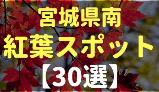 【宮城県南・仙台市太白区】紅葉スポット30選|人気の観光地から穴場まで収載!