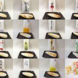 仙台の笹かまぼこ食べ比べ