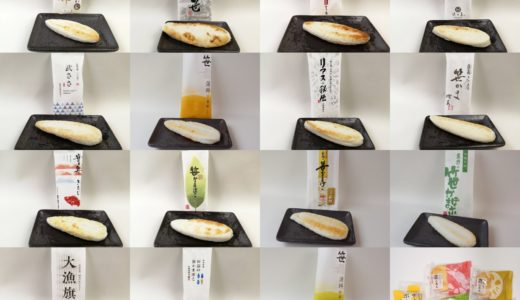 【リアルレポ】仙台と宮城の笹かまぼこ15社食べ比べ!一番美味しかったのは?