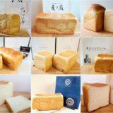仙台 食パン