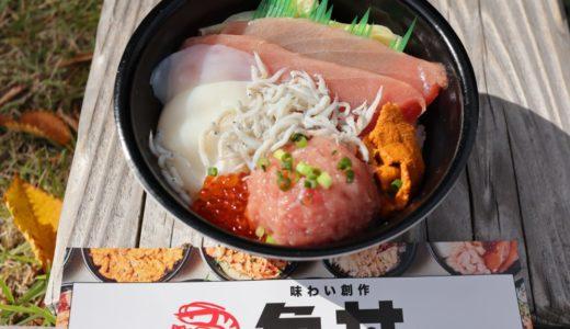 【新店情報】魚丼 仙台長町店|あのリーズナブルな海鮮丼が近日オープン予定!