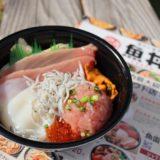 魚丼 仙台国分町店の漁師丼