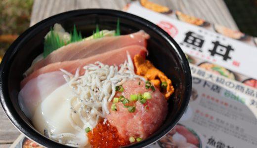 【速レポ】魚丼 仙台国分町店で海鮮丼|537円のメニューが135種類!