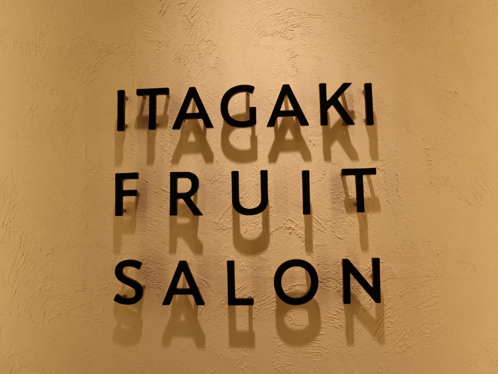 ITAGAKI FRUITS SALON