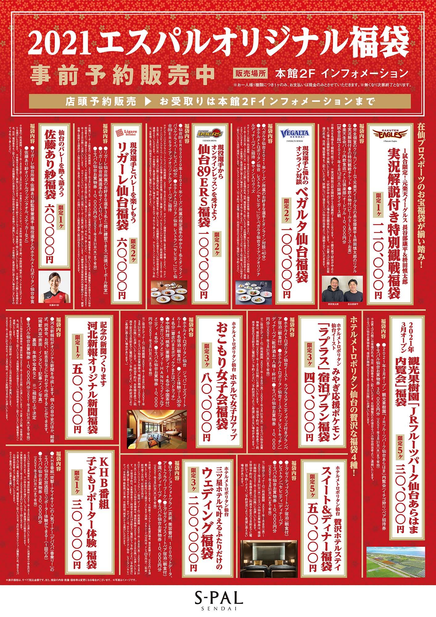エスパル仙台初売り2021