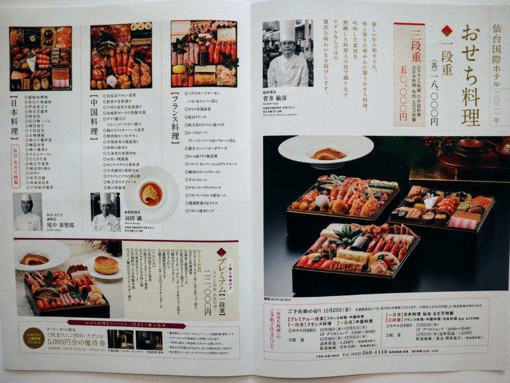 仙台国際ホテルのおせち2021