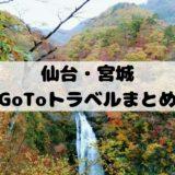 仙台宮城GoToトラベル