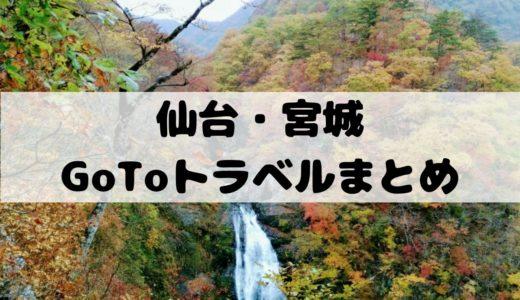 まだ間に合う!GoToトラベルで行きたい仙台と宮城の温泉宿・地域共通クーポンが使えるお店まとめ