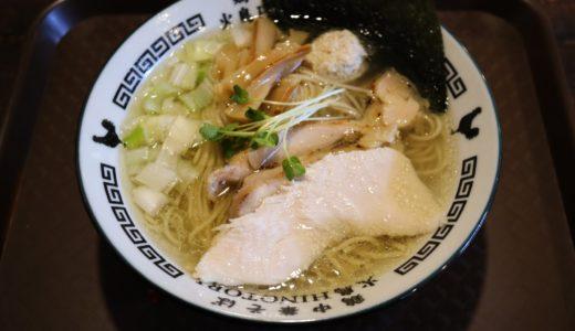 【ラーメン日記】鶏中華そば 火鳥HINOTORI|鶏が溢れる朝ラー