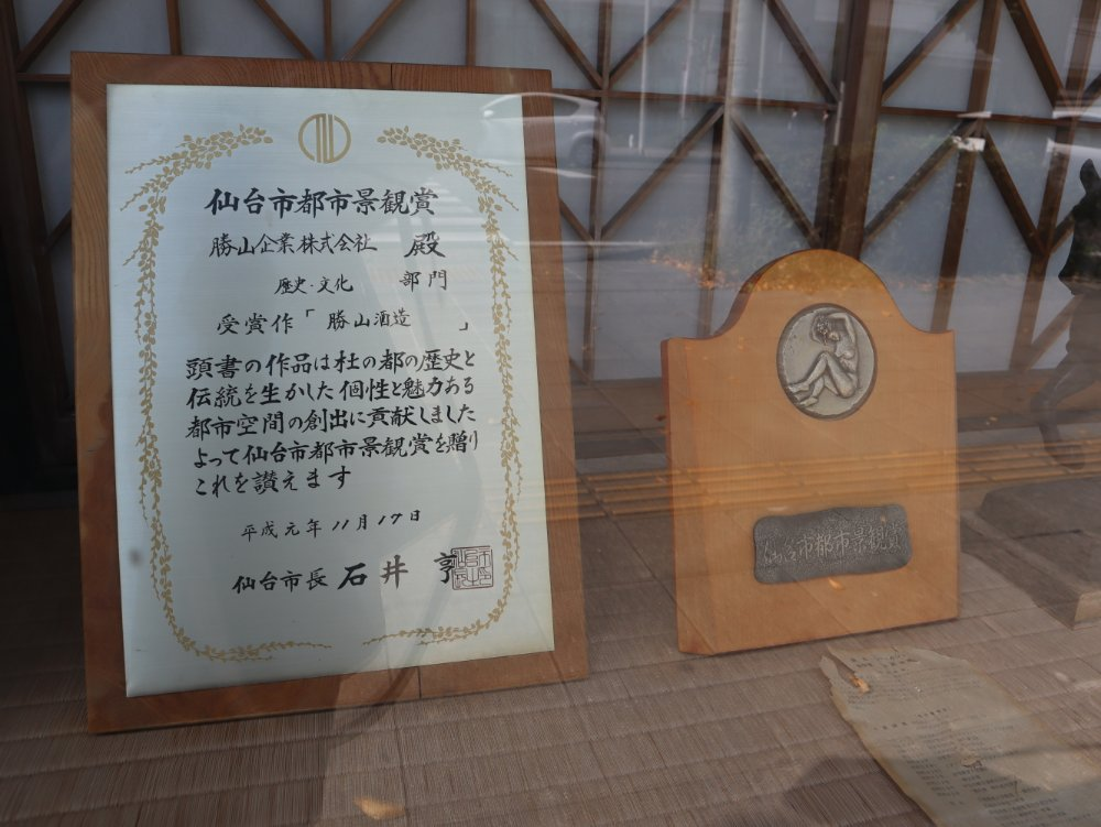 仙台市都市景観賞