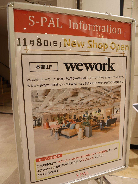 weworkのオープン記念特典