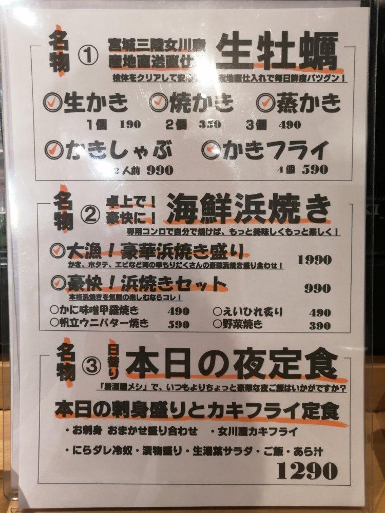 きよゑ食堂メニュー